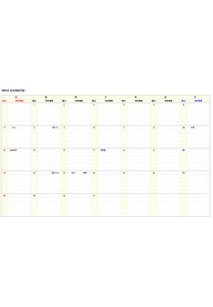 [2013년] 달력(일정계획) - 엑셀(Excel,xls) #7