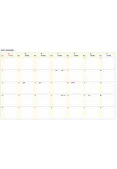 [2013년] 달력(일정계획) - 엑셀(Excel,xls) #8