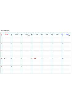 [2013년] 달력(일정계획) - 엑셀(Excel,xls) #12