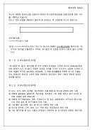 표준 보안 서약서(협력업체 대표용)