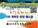 효석문화제 메밀꽃 축제 기본 계획 및 운영매뉴얼