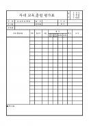 사내 교육훈련 평가표