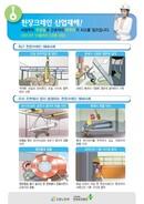 천장크레인 산업재해 예방 리플릿