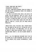 재향군인회회장 인사말(1)