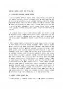 노동조합의 실질적 요건 관련판례 연구(노조법)