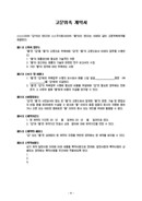 고문위촉 계약서(공통서식)