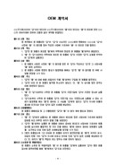 OEM 계약서(주문자 상표 부착거래 계약서)