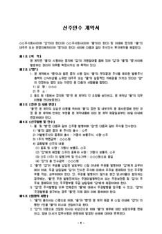 신주인수 계약서(주식인수 투자계약) #1