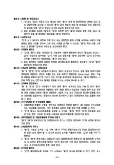 신주인수 계약서(주식인수 투자계약) #3
