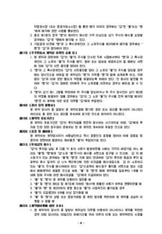 신주인수 계약서(주식인수 투자계약) #4