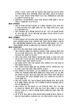 신주인수 계약서(주식인수 투자계약) #5