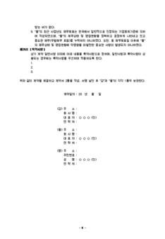 신주인수 계약서(주식인수 투자계약) #6
