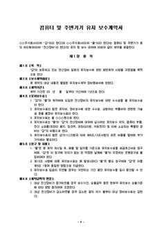 컴퓨터/주변기기 유지보수 계약서 - 예스폼계약서 #1