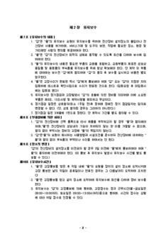 컴퓨터/주변기기 유지보수 계약서 - 예스폼계약서 #2
