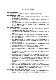 컴퓨터/주변기기 유지보수 계약서 - 예스폼계약서 #3