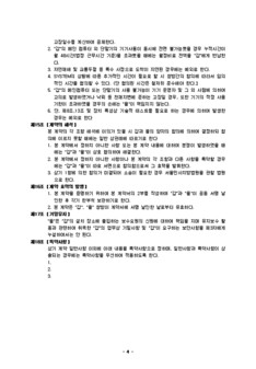 컴퓨터/주변기기 유지보수 계약서 - 예스폼계약서 #4