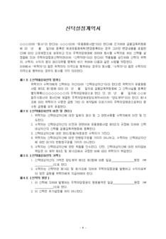 신탁설정 계약서 #1