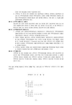 신탁설정 계약서 #5