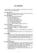업무제휴 계약서(공통양식)