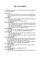 화물운송 용역 계약서