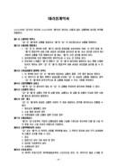 대리점계약서(표준) 샘플양식