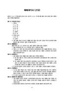건물 매매계약서(임차권 양도 조건 포함)
