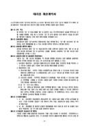 대리점 개설계약서(영업대리점)