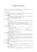지적재산권 양도계약서(저작물)
