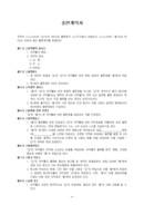 출판계약서(간단양식)