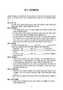 연구용역 계약서(양식샘플)
