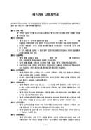 버스기사 고용계약서(계약직 조건으로 채용시)