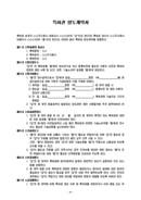 특허권 양도계약서