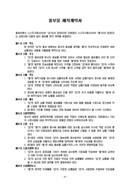홍보물 제작계약서(홍보대행사와 인쇄소와의 홍보물 제작 대행)