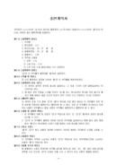 출판계약서(저작권 사용료)