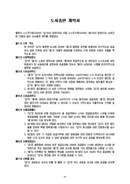 도서총판 계약서(출판사)