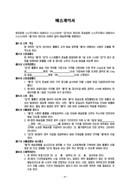 배송계약서(기본서식)
