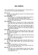 명함인쇄 계약서