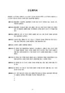 운송계약서(간단양식)