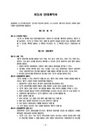 자동차 임대약관(렌트카계약서)