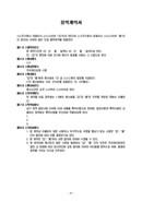 용역계약서(공통서식)