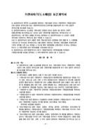 프랜차이즈(도소매업)표준계약서