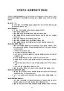 음악저작물 사용계약서(TV방송사)