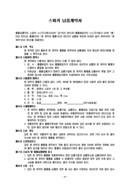 납품계약서(스피커)