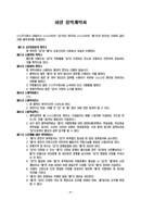 차량용역 계약서(통근차량의 경우)