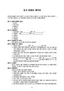 임대차계약서(중기 장비를 사용할 경우)(1)