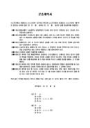 운송계약서(기본서식)