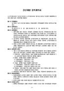 전산개발용역 계약서