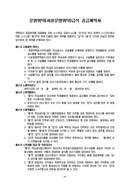 운영위탁 (시설운영위탁)급식 공급계약서(예시)