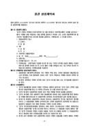 질권설정 계약서(동산용)