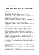 (이임사) 고등학교 교장선생님 이임인사말(적성과 역량)